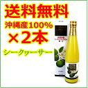 【 送料無料 】2本セット シークワーサー 100% 沖縄産...