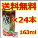 V8 野菜ジュース 163ml(小缶)×24本セット  / ...