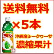 シークワーサー ヒラミエイト ストレート ジュース カルピス ビタミン