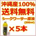シークワーサー 500ml 5本セット 100% 沖縄産 オ...