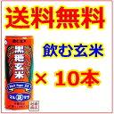 【黒糖玄米】10本 / ミキ マルマサ ミキドリンク 沖縄