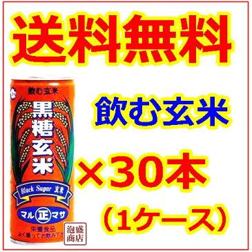 【黒糖玄米】30本 / マルマサ ミキ ミキドリンク 沖縄