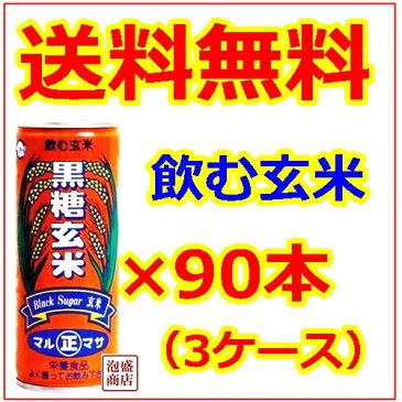 【黒糖玄米】90本 / マルマサ ミキ ミキドリンク 沖縄