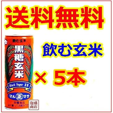 【黒糖玄米】5本 / ミキ マルマサ ミキドリンク 沖縄