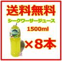【シークワーサージュース】シークヮーサー 1.5L×8本セット / 沖縄ボトラーズ ペットボトル シ...