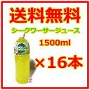 【シークワーサージュース】シークヮーサー 1.5L×16本セ...