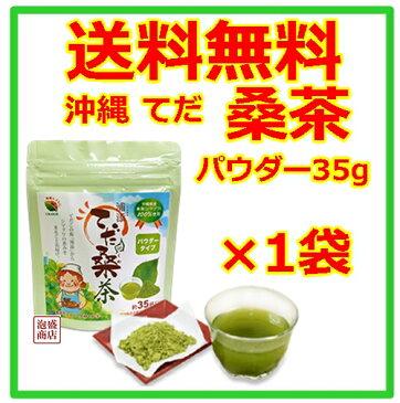 【桑茶】【パウダー】 てだ桑茶パウダー 35g×1袋 沖縄県産100% / 桑の葉茶粉末パウダー