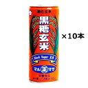 【黒糖玄米】250g×10本セット / 宮古島 ミキ マルマサ ミキドリンク 沖縄