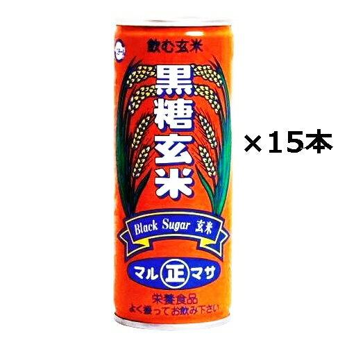 【黒糖玄米】250g×15本セット / 沖縄 宮古島 マルマサ ミキ