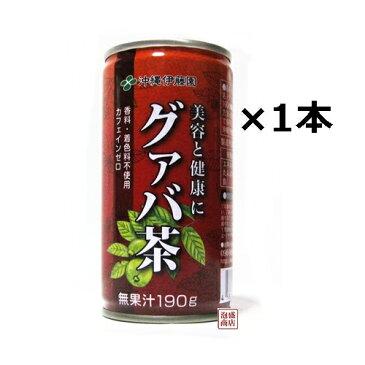 【グァバ茶】沖縄伊藤園 190g缶×1本 【お試し 簡易梱包 】 香料 着色料無添加 カフェインゼロ