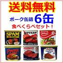 沖縄ポーク缶詰6缶セット スパム SPAM チューリップポーク ミッドランド セ…