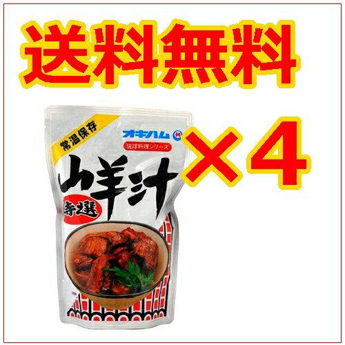 オキハム 山羊汁 やぎ汁 4袋 / 送料無料 オキハム 沖縄ハム ヒージャー汁 沖縄お土産 お取り寄せ おみやげ