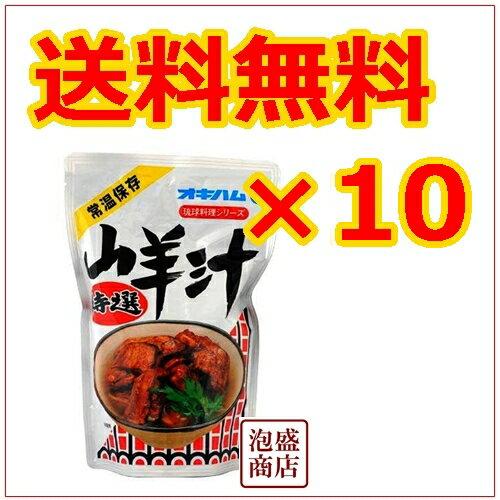 オキハム 山羊汁 やぎ汁 10袋 / 送料無料 沖縄ハム ヒージャー汁 沖縄お土産 お取り寄せ おみやげ