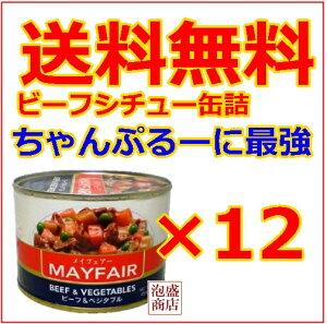メイフェア メイフェアー MAYFAIR ビーフシチュー 缶詰 送料無料12缶 / 沖縄 お土…