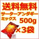 【サーターアンダギーミックス】 500グラム×3袋セット / サーター...