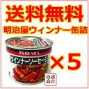【明治屋】【ウィンナーソーセージ】缶詰 5缶 セット (グリ...