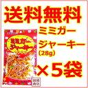 【ミミガージャーキー】28グラム×5袋セット / オキハムミミガージャ...