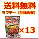 らふてぃ 165g×13個セット / 沖ハム オキハム / 豚肉 タレ...