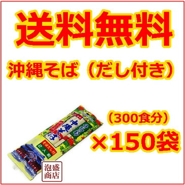 【沖縄そば】だし付き乾麺 マルタケ×150袋セット / ソーキそば にも / 沖縄 お土産 土産 おみやげ