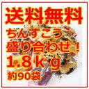 【ちんすこう】訳あり!?ミックス1.8kg分盛り合わせ! / 約180個(約90袋)のちんすこう