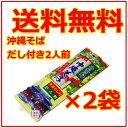 【沖縄そば】乾麺 マルタケ 2袋セット ソーキそば にも