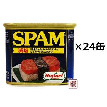 【スパム 減塩 】 24缶 (1ケース) SPAM 沖縄 ホーメル 缶詰 / スパムポークランチョンミート チューリップポークに並ぶ人気 おむすび 作り に