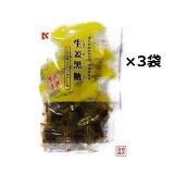 生姜黒糖 沖縄 130g×3袋セット 琉球黒糖 / しょうが 黒砂糖