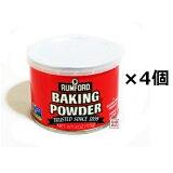 ラムフォード ベーキングパウダー アルミニウムフリー 4OZ 113g×4個 セット rumford baking powder 送料無料