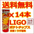 LIGO POTATO CHIPS 14本セット(赤)リゴーポテトチップス オリジナル うす塩味 / 送料無料 輸入菓子 輸入 おかし リゴー チップスターに似たLIGOポテトチップス 送料込み