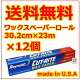 ワックスペーパー Reynolds Cut-Rite wax paper × 12個 / …