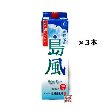 島風 泡盛古酒20%ブレンド 紙パック 30度 1800ml×3本セット / 沖縄 お土産