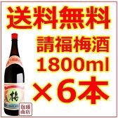 【請福梅酒】1800 ml 一升瓶×6本セット / 送料無料 請福酒造