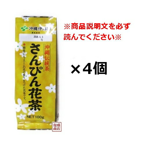 さんぴん茶 500(黄色)沖縄伊藤園 バラ茶葉 100g×4袋セット