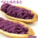 紅芋タルト ナンポー 沖縄 お土産 沖縄土産 定番 沖縄のお菓子 紅芋 お菓子 12個