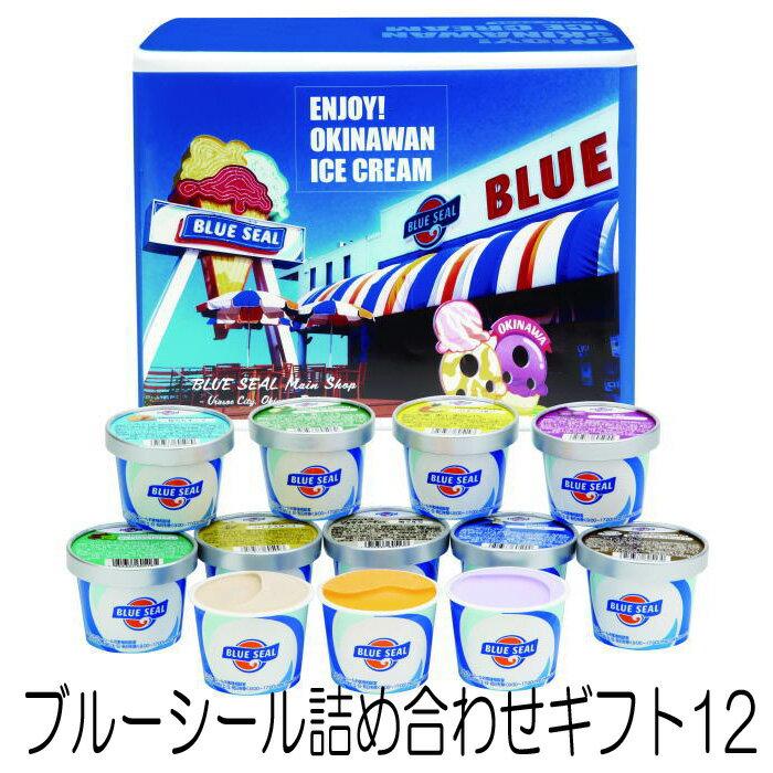 【お中元】【アイスクリーム】ブルーシール詰合せギフト12(送料込)