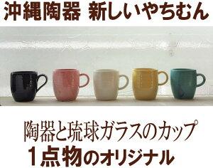 新しいやちむん/沖縄陶器/陶芸やちむんと琉球ガラスのマグカップ/大切な方へのプレゼント/ギフトにお勧め/藍色/桜色/黄色/白/ターコイズ