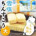 雪塩ちんすこうミルク風味(大)【お菓子 スイーツ 焼き菓子 沖縄名産 沖縄 土産 取り寄せ まとめ買い】