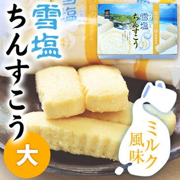 雪塩ちんすこうミルク風味(大)【お菓子|スイーツ|焼き菓子|沖縄名産|沖縄|土産|取り寄せ|まとめ買い】