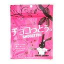 琉球黒糖 チョコっとぅ。(40gx10袋パック)x5【送料無料 チョコ...