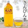 ハイサイ さんぴん茶(ジャスミン茶) 2Lx6本【サンピン|ビタミンC|ミネラル|美容|リラックス|中国茶|沖縄|土産|取り寄せ】
