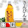 ハイサイ さんぴん茶(ジャスミン茶) 500ml×24本(1ケース)【サンピン|ビタミンC|ミネラル|美容|リラックス|中国茶|沖縄|土産|取り寄せ】