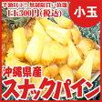 沖縄県産 スナックパイン 小玉 400g-500g