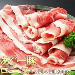 あぐー豚 しゃぶしゃぶ用 ロース200g アグー豚 沖縄 お歳暮 お中元 ギフト 贈答 お肉 ブランド豚 冷凍 土産 取り寄せ