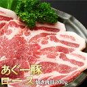 あぐー豚 ロース焼肉用 200g【アグー豚|沖縄|お歳暮|お...