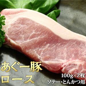 あぐー豚 ロース ソテー・とんかつ用 100g×2枚 アグー豚 沖縄 お歳暮 お中元 ギフト 贈答 お肉 ブランド豚 冷凍 土産 取り寄せ まとめ買い
