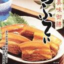 オキハム 琉球美ら御膳 らふてぃ(ラフテー) 250g【らふてー ラフ...