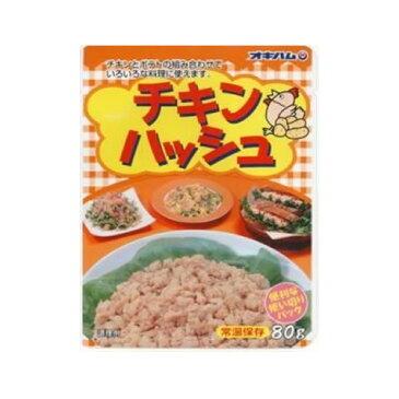 オキハム チキンハッシュ 80gx12【レトルト|保存食|沖縄料理|沖縄|取り寄せ|ちゃんぷるー】
