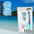 【3袋までメール便(ネコポス)対応】雪塩スタンドパック 120g【漬物|洗顔|宮古島|塩|調味料|沖縄|土産|取り寄せ|おみやげ】