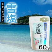【5袋までメール便(ネコポス)対応】雪塩スタンドパック 60g