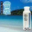 雪塩クッキングボトル 50g【漬物|洗顔|宮古島|塩|調味料|沖縄|土産|取り寄せ|おみやげ】